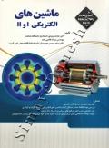 ماشین های الکتریکی l و ll