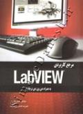 مرجع کاربردی labview