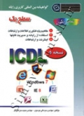 ICDL سطح یک نسخه 5-WINDOWS 7