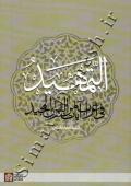 التمهید فی اعراب آیات من القرآن المجید