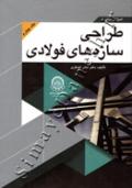 اصول و مبانی طراحی سازه های فولادی جلد چهارم