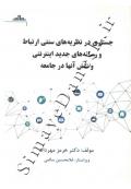 جستاری در نظریه های سنتی ارتباط و رسانه های جدید اینترنتی و نقش آنها در جامعه