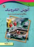 آموزش الکترونیک (راهنمای سادۀ آموزش الکترونیک برای همه)