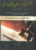 آثار حقوقی قراردادهای پیمانکاری دولتی ( آثار عام و خاص )