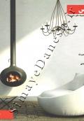 فوکوس کتابی برای ساخت شومینه های مدرن
