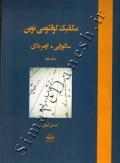 مکانیک کوانتومی نوین (جلد دوم)