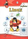 سیستم عاملی به نام Linux