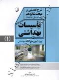 شرح تفصیلی بر مبحث شانزدهم مقررات ملی ساختمان تاسیسات بهداشتی (1)