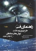راهنمای فنی طرح ریزی و ساخت تونل های جاده ای و عوامل شهری جلد 1