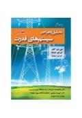 تحلیل و طراحی سیستم های قدرت ( ویراست ششم - جلد اول )