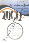 2000 سوال چهارگزینه ای تحقیق در عملیات 1 و 2 - جلد دوم