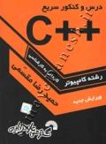 درس و کنکور سریع ++C