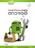 مرجع کاربردی برنامه نویسان android