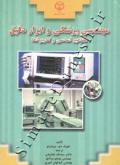 مهندسی پزشکی و ابزار دقیق (مفاهیم اساسی و کاربردها)