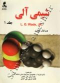 شیمی آلی جلد 1 ویرایش چهارم
