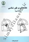 مقدمه ای بر بلور شناسی (هندسی )
