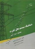دینامیک سیستم های قدرت (جلد اول : مدل سازی)