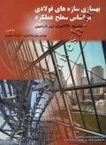 بهسازی سازه های فولادی بر اساس سطح عملکرد(نشریه 360 ایران زیر ذره بین)