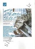 طراحی سازه های فولادی در برابر زلزله