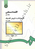 اقتصاد سنجی - مجلد اول: تک معادلات با فروض کلاسیک بخش دوم