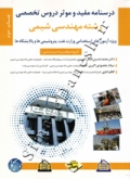 درسنامه مفید و موثر دروس تخصصی رشته مهندسی شیمی