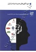 مورد کاوی های مدیریت برند در ایران