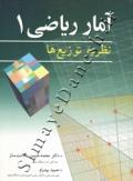 آمار ریاضی 1 - نظریه توزیع ها