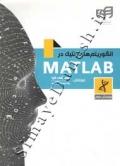 الگوریتم های ژنتیک در MATLAB - ویرایش دوم