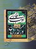 ادب فارسی در گذر زمان (فارسی عمومی)
