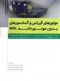 موتورهای گیرGS و آسانسورهای بدون موتورخانه MRL