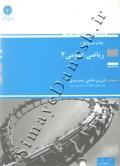 مجموعه فنی و مهندسی و علوم پایه -ریاضی عمومی2-چاپ سیزدهم
