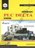 پروژه های کاربردی با PLC DELTA