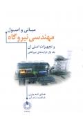 مبانی و اصول مهندسی نیروگاه و تجهیزات اصلی آن ( جلد اول: فرآیندهای نیروگاهی )
