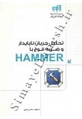 تحلیل جریان ناپایدار و ضربه قوچ با HAMMER