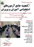 گنجینه جامع آزمون های استخدامی آموزش و پرورش