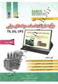 برآورد بار و محاسبات مولدهای برقی TR, DG, UPS ( جلد دوم )
