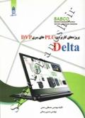 پروژه های کاربردی plc های سری dvp delta