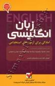 آمادگی برای آزمون های استخدامی زبان انگلیسی