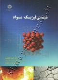 شیمی فیزیک مواد