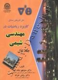 حل تشریحی مسایل کاربرد ریاضیات در مهندسی شیمی (جلد اول)