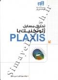تحلیل مسائل ژئوتکنیک با plaxis