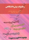 ریاضیات پیش دانشگاهی ( قابل استفاده برای دانشجویان علوم انسانی و کاردانی کلیه رشته ها )