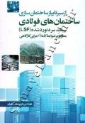 ساختمان های فولادی - سبک، سرد نورد شده (LSF)