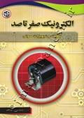 الکترونیک صفر تا صد (قطعات و تجهیزات صوتی)