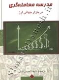 مدرسه معامله گری در بازار جهانی ارز