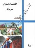 اقتصاد بازار سرمایه
