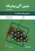 شیمی آلی پیشرفته - کتاب اول - جلد اول