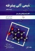 شیمی آلی پیشرفته - کتاب دوم - جلد اول