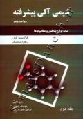 شیمی آلی پیشرفته - کتاب اول - جلد دوم