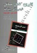 تشریح کامل مسائل شیمی آلی پیشرفته (کتاب اول - جلد دوم)